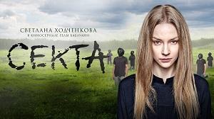 Для русского сериала и канала ТНТ - всё очень хорошо и не банально!