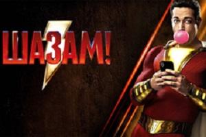 Неплохой юморной фильм про супергероя DC