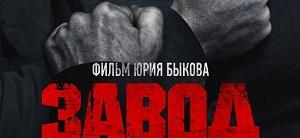 Прошлые фильмы Быкова были лучше